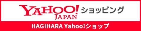 萩原Yahoo!ショップ