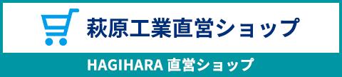 萩原工業直営ショップ